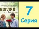 Премьера 2015 сериал Взгляд из вечности 7 серия HD Смотреть онлайн кино