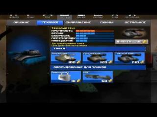 Блокада обновление,скины,танки,оружие!от Darknessik (VK Хелуин!Helloween,обзор!)
