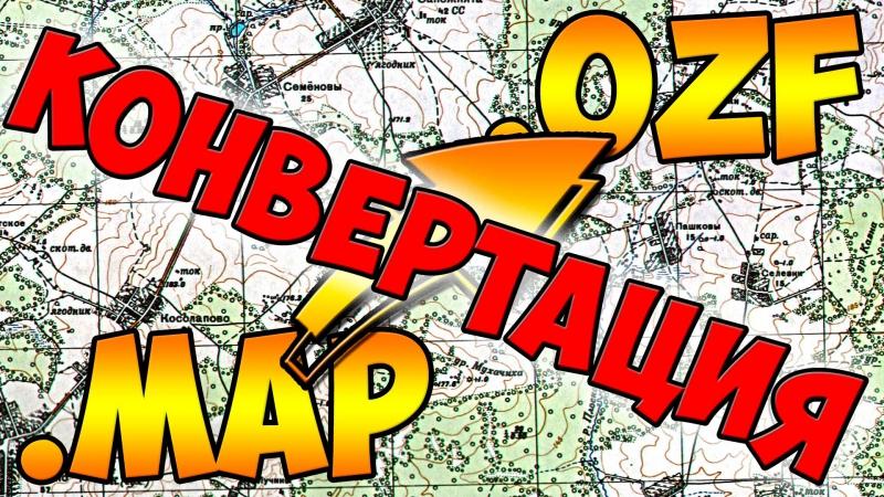 Конвертация карт для OziExplorer