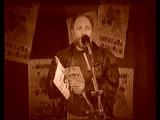 Григорий Остер читает свои стихи