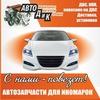 АвтоДиК - Автомобильные Двигатели и Коробки