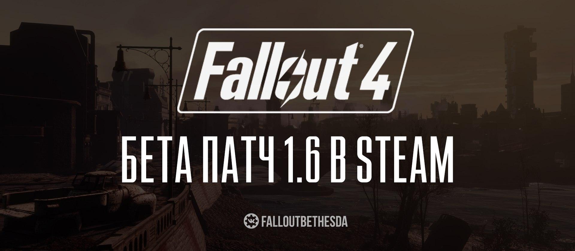 В Steam доступен бета-патч 1.