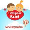 Life Speak Kids школа английского языка в Митино