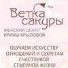 Женский Центр Ирины Крыловой