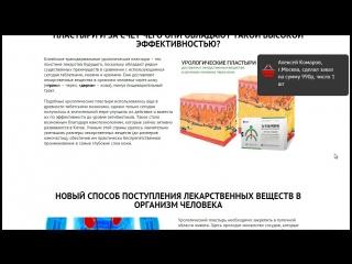 Китайский урологический пластырь ZB Prostatic Navel Plaster