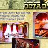 Бар & Ресторан ОСТАП