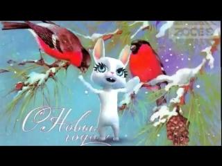 Новогоднее поздравление от Zoobe Зайки. Zooby на русском