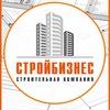 Строй Бизнес Смоленск