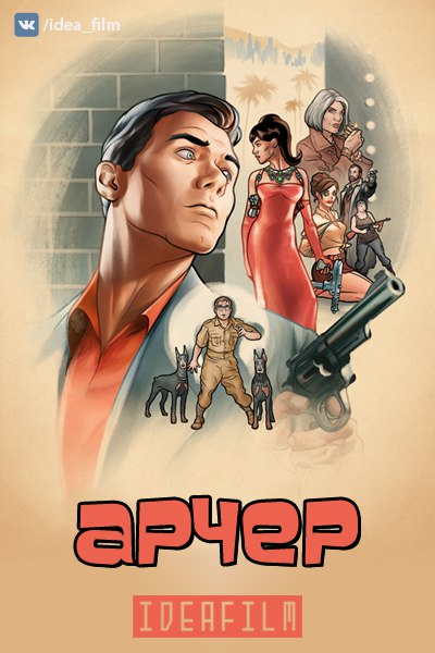 Арчер 7 сезон 1-10 серия IdeaFilm | Archer