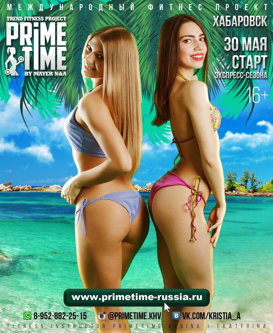 Афиша Хабаровск Фитнес-проект PrimeTime-Хабаровск! Старт 30 мая!