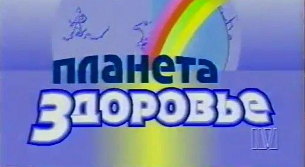 Планета Здоровье (Российские университеты, 1995) Лечение ишемичес...