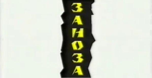 Заноза (Столица, 14.09.2001) Давид Иоселиани