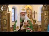Проповедь Патриарха Кирилла о единстве в Духе