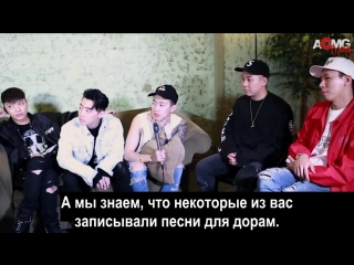  AOMG gang The Nutty Nomads Interview the AOMG Guys! [рус.саб]