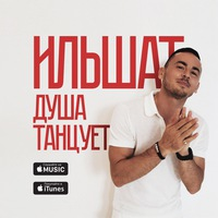 Ильшат Шабаев