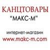 """ООО """"Макс-М"""""""
