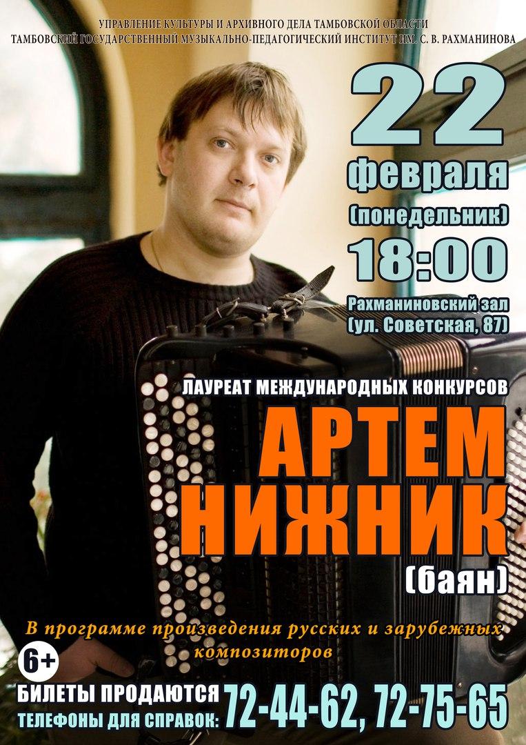 Афиша Тамбов 22.02.2016 Концерт Артёма Нижника