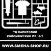Смена | магазин российских марок