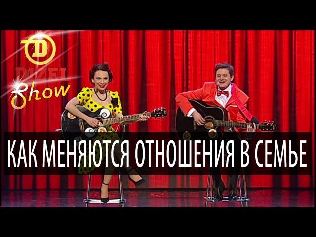 Как меняются отношения в семье песня о счастливой паре Дизель Шоу выпуск 8 11 03