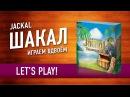 Шакал Остров Сокровищ Jackal Treasure Island Играем в настольную игру