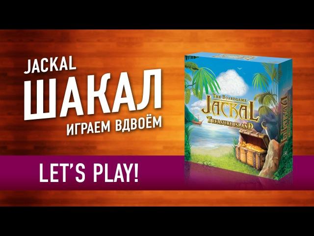 Шакал: Остров Сокровищ (Jackal: Treasure Island) Играем в настольную игру