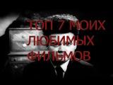 ТОП 7 моих любимых фильмов.