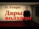 Рассказ Дары Волхвов О Генри