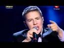 Украина мае талант 4 3 прямой эфир ЕВГЕНИЙ ЛИТВИНКОВИЧ