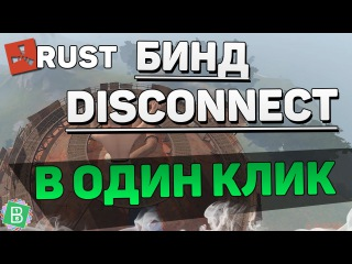 RUST Бинды #11 - disconnect в одно нажатие