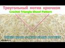 ТРЕУГОЛЬНЫЙ МОТИВ КРЮЧКОМ 4 Crochet Triangle Showl Pattern