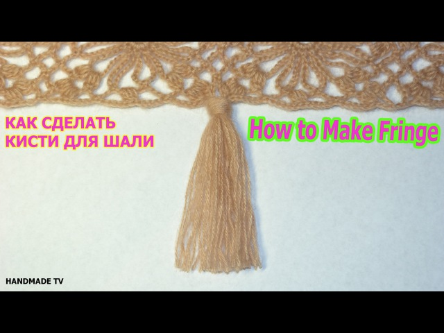 КИСТИ ДЛЯ ШАЛИ 6 как сделать своими руками HOW TO MAKE FRINGE