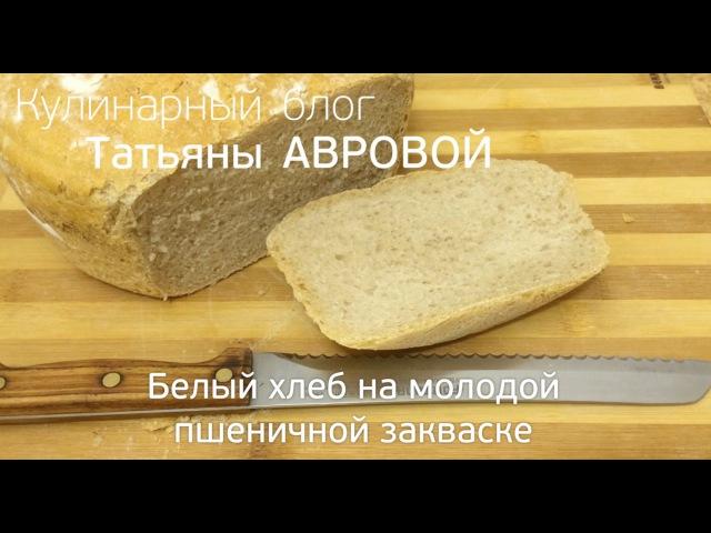Белый хлеб на молодой пшеничной закваске