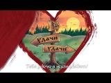 ★Поздравление★ - С днем рождения (песня Ирины Аллегровой)Видео открытка для мужчины