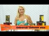 Universal Nutrition - Chitosan plus Спортивное питание