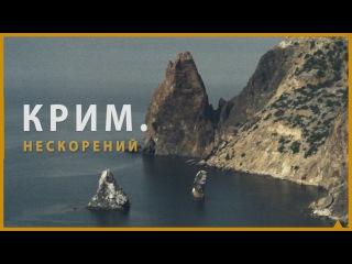 Фільм «Крим. Нескорений» (до другої річниці окупації) <#РадіоСвобода>