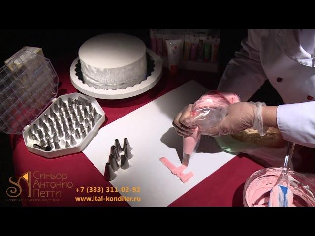 Кулинарные секреты от Антонио Петти: делаем розочки