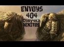 МангаСерии Naruto Shippuuden 404 серия ENVOYS Озвучка NIKITOS