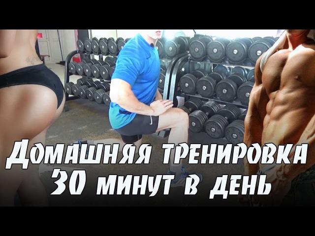 Домашняя тренировка ног, ягодиц, груди и пресса