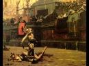 Сражения гладиаторов