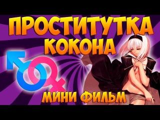 Кокона Харука оказалась проституткой! |Мини фильм| ♠Yandere Simulator♠♂♀