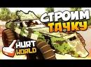 HurtWorld - СТРОИМ САМУЮ КРУТУЮ ТАЧКУ! (ВЫЖИВАНИЕ 60 FPS) 6