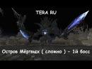 TERA RU - гайд - Остров мертвых сложно - 1й босс Forsaken Island hard mode 1st boss