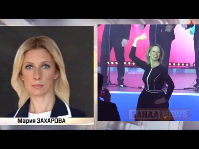 Мария Захарова Ах какая женщина! Лучшие моменты