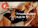 Подборка от Funny video! ЛУЧШИЕ ПРИКОЛЫ #17 Лучшие ролики недели!*