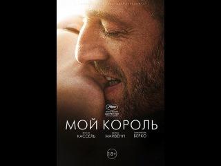 «Мой король» (Mon roi, 2015) смотреть онлайн в хорошем качестве HD