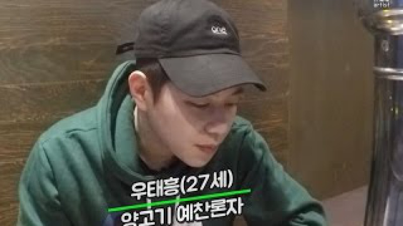 [우태운(Wuno)] 우태흥TV EP.1 '먹방' (작전회의x 먹방o)