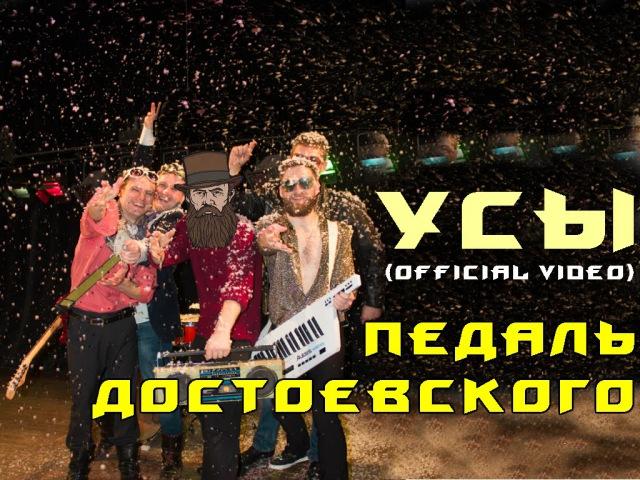 ПЕДАЛЬ ДОСТОЕВСКОГО - УСЫ (official video)