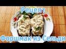 Форшмак из селёдки сельди - как приготовить закуску по-еврейски