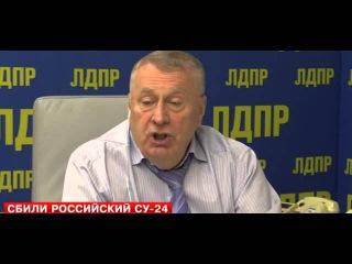 Жириновский прокомментировал ситуацию со сбитым Су-24 над Сирией 24.11.2015