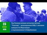 23 января 1976 года, десантирование БМД с экипажем, А.В.Маргелов, Л.И.Щербаков